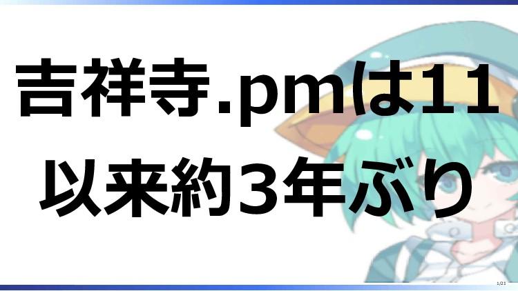 吉祥寺.pmは11 以来約3年ぶり 1/21