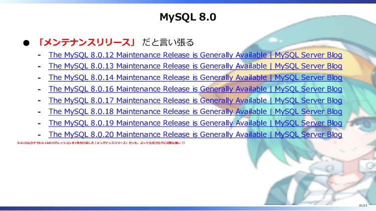 MySQL 8.0 「メンテナンスリリース」 だと言い張る The MySQL 8.0.12 ...