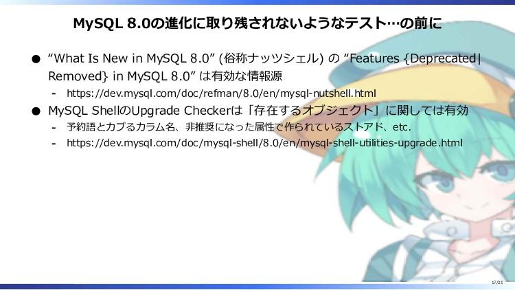 """MySQL 8.0の進化に取り残されないようなテスト…の前に """"What Is New in ..."""
