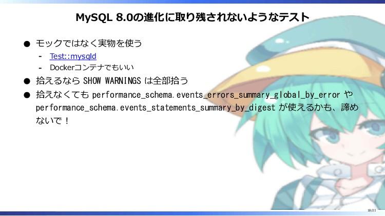 MySQL 8.0の進化に取り残されないようなテスト モックではなく実物を使う Test::m...