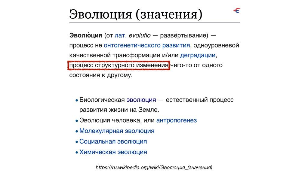 https://ru.wikipedia.org/wiki/Эволюция_(значени...