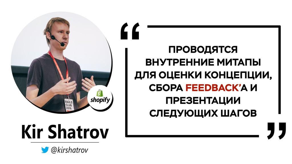 ПРОВОДЯТСЯ ВНУТРЕННИЕ МИТАПЫ ДЛЯ ОЦЕНКИ КОНЦЕПЦ...