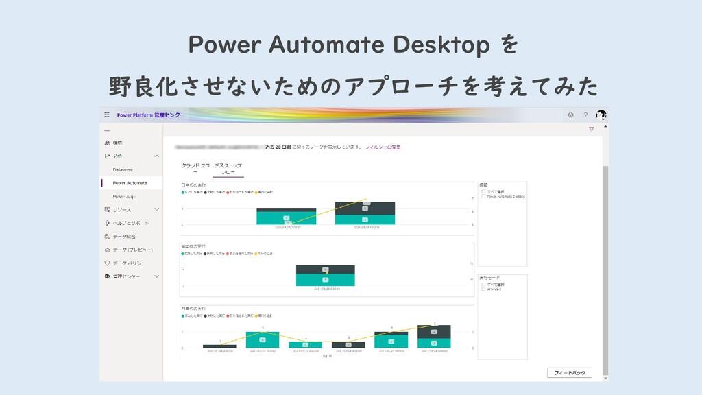 Power Automate Desktop を 野良化させないためのアプローチを考えてみた