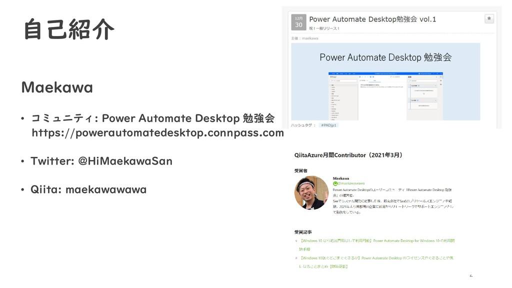 自己紹介 2 Maekawa • コミュニティ: Power Automate Desktop...