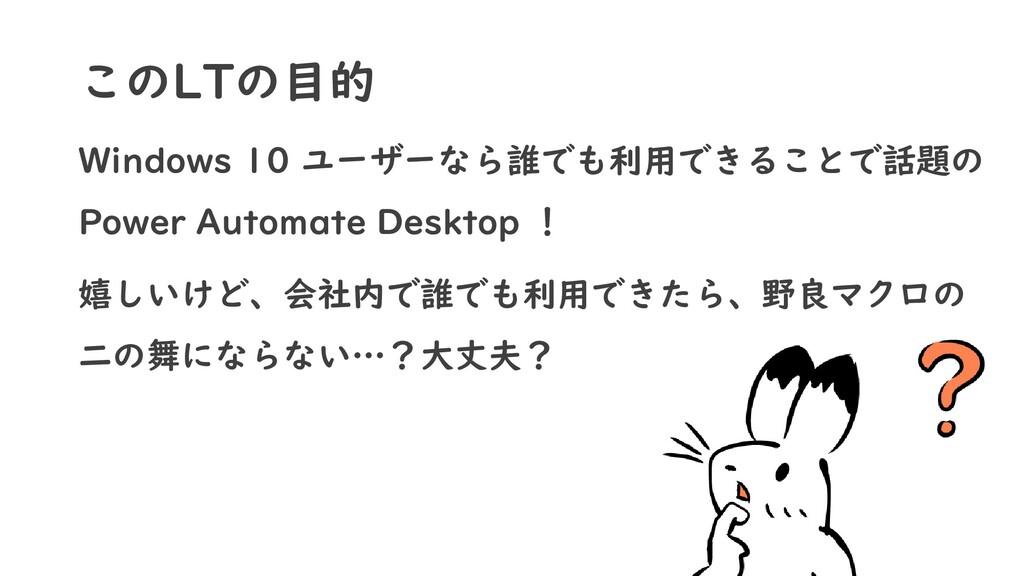 このLTの目的 Windows 10 ユーザーなら誰でも利用できることで話題の Power A...