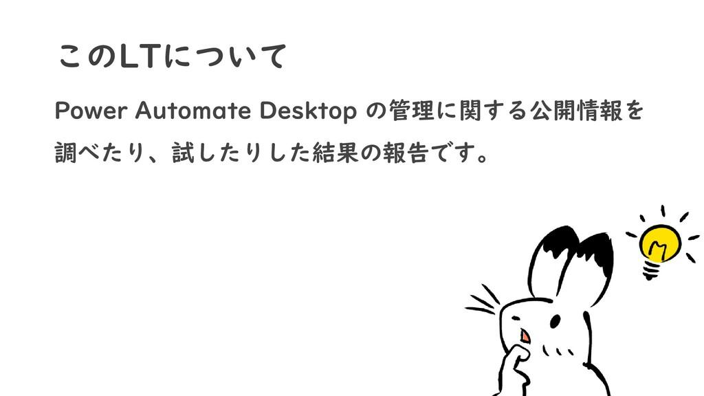 このLTについて Power Automate Desktop の管理に関する公開情報を 調べ...