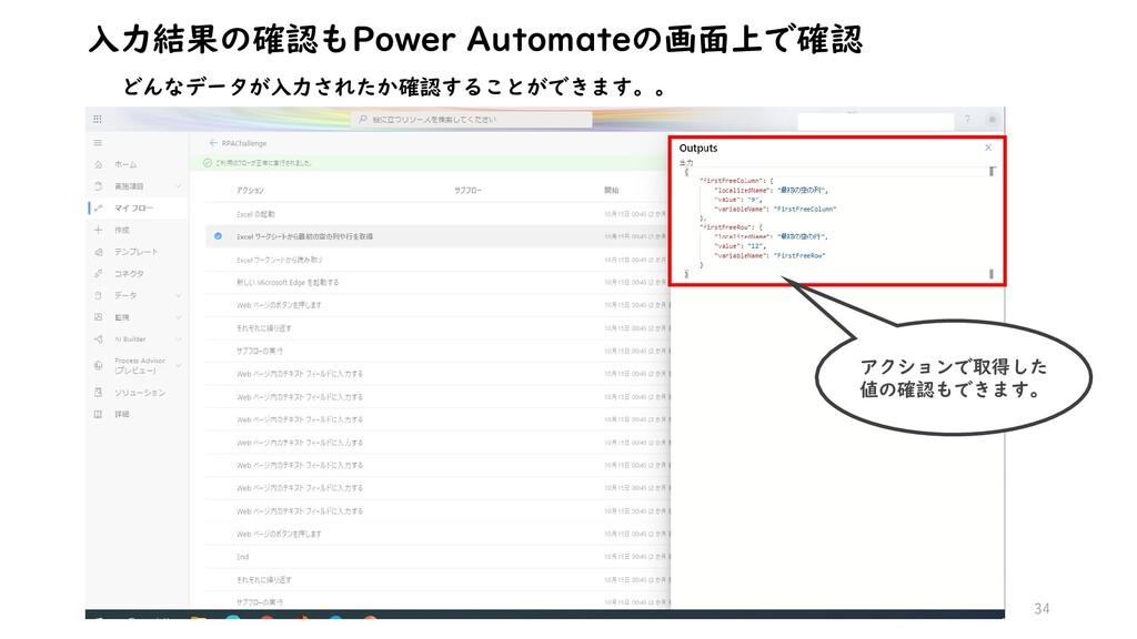 34 入力結果の確認もPower Automateの画面上で確認 どんなデータが入力されたか確...