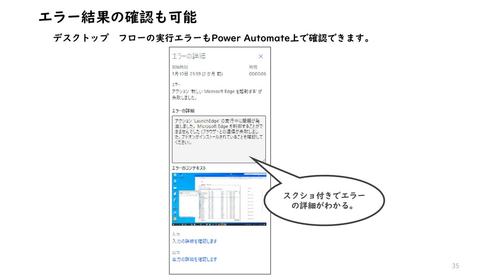 35 エラー結果の確認も可能 デスクトップ フローの実行エラーもPower Automate上...