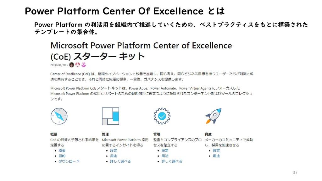 37 Power Platform Center Of Excellence とは Power...