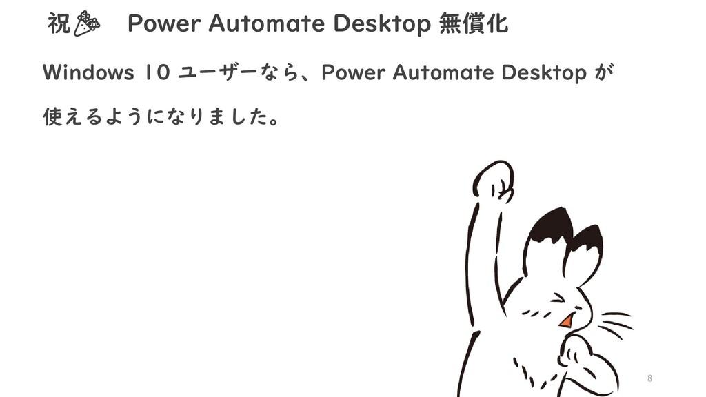8 Windows 10 ユーザーなら、Power Automate Desktop が 使え...
