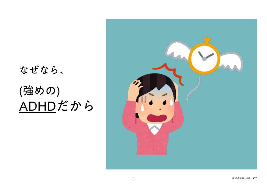 "גࣜձࣾILLUMINATE 3 ͳͥͳΒɺ ڧΊͷ  ""%)%͔ͩΒ"