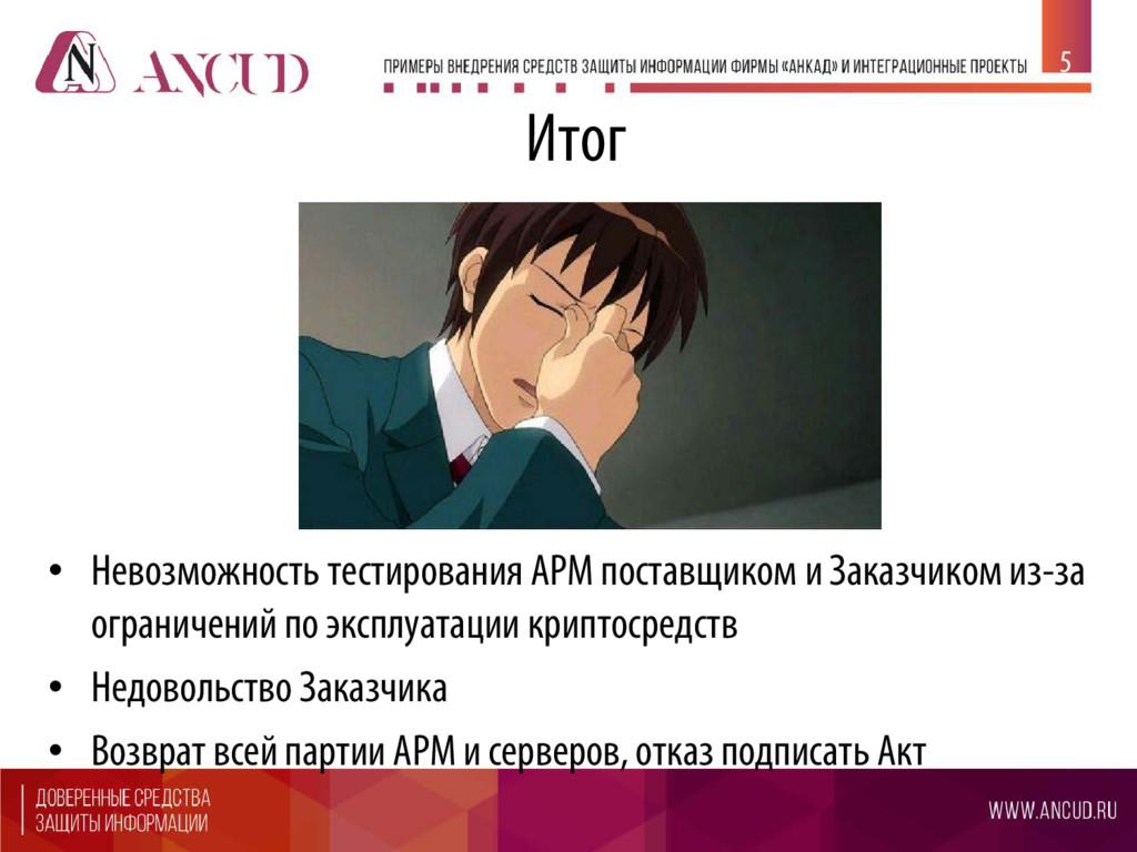 Итог • Невозможность тестирования АРМ поставщик...
