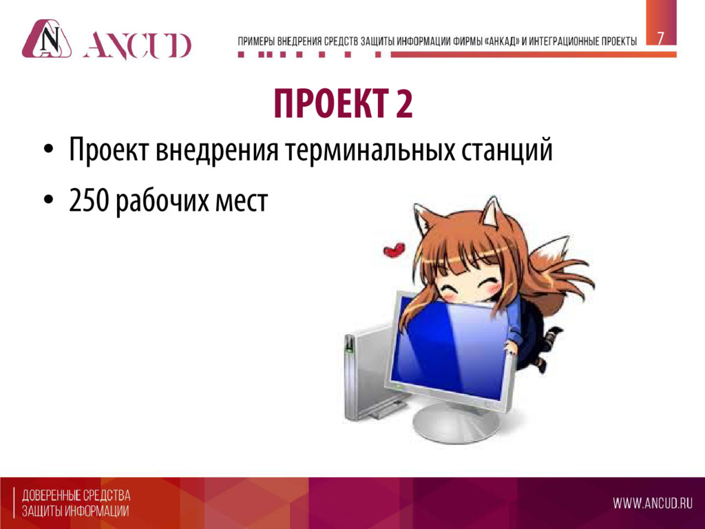 ПРОЕКТ 2 • Проект внедрения терминальных станци...