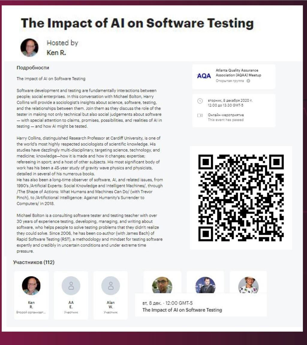69 Build Software to Test Software exactpro.com