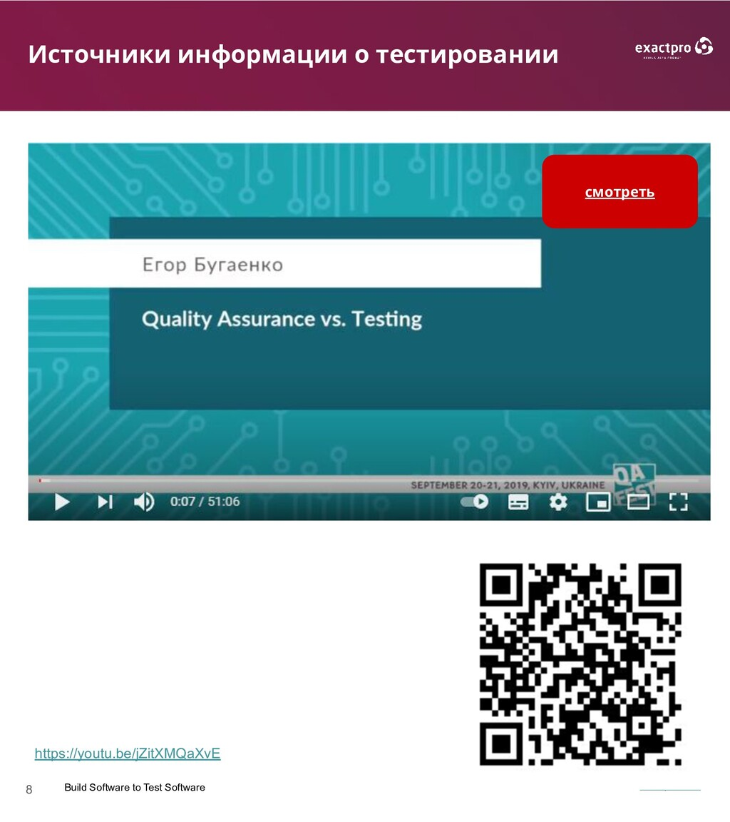 8 Build Software to Test Software exactpro.com ...