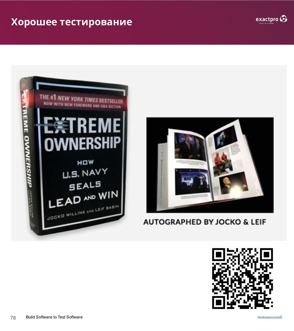 78 Build Software to Test Software exactpro.com...