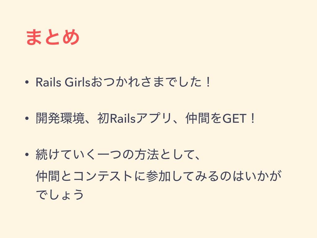 ·ͱΊ • Rails Girls͓͔ͭΕ͞·Ͱͨ͠ʂ • ։ൃڥɺॳRailsΞϓϦɺؒ...