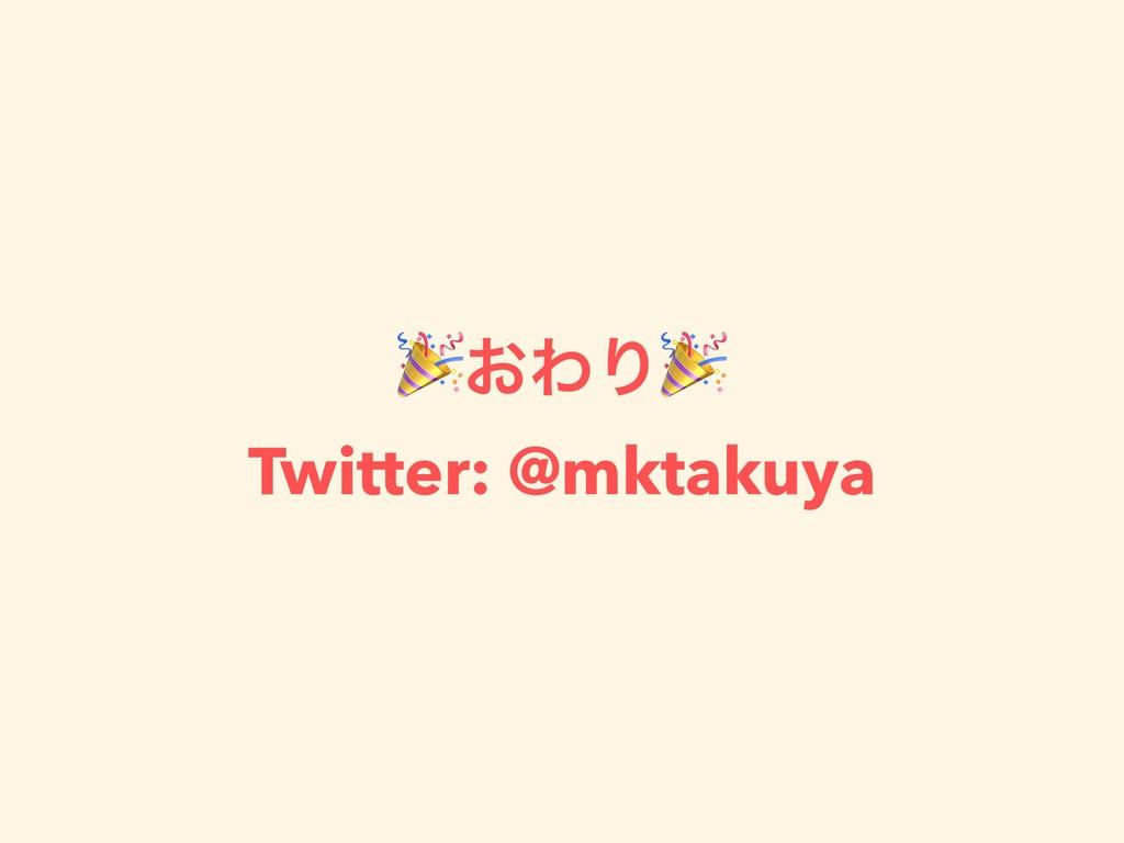 ͓ΘΓ Twitter: @mktakuya