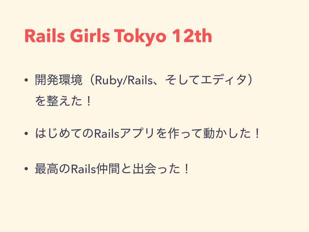 Rails Girls Tokyo 12th • ։ൃڥʢRuby/Railsɺͦͯ͠ΤσΟ...