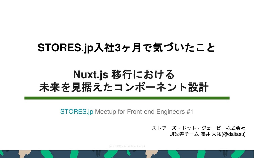 2019 STORES.jp, Inc., All Rights Reserved 1 STO...