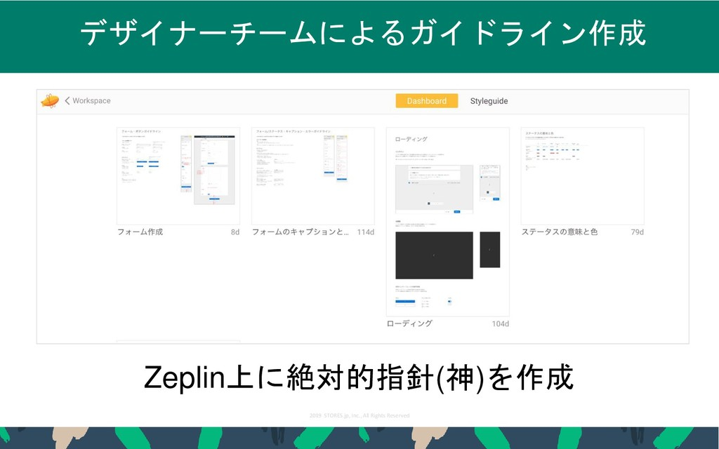 2019 STORES.jp, Inc., All Rights Reserved 18 デザ...