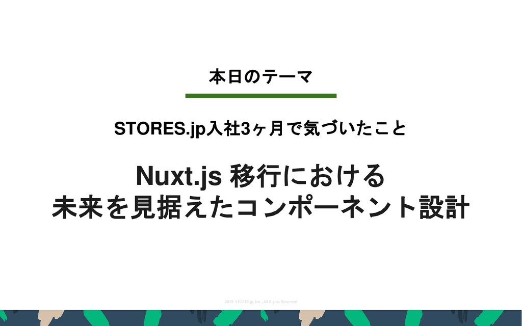 2019 STORES.jp, Inc., All Rights Reserved 3 本日の...