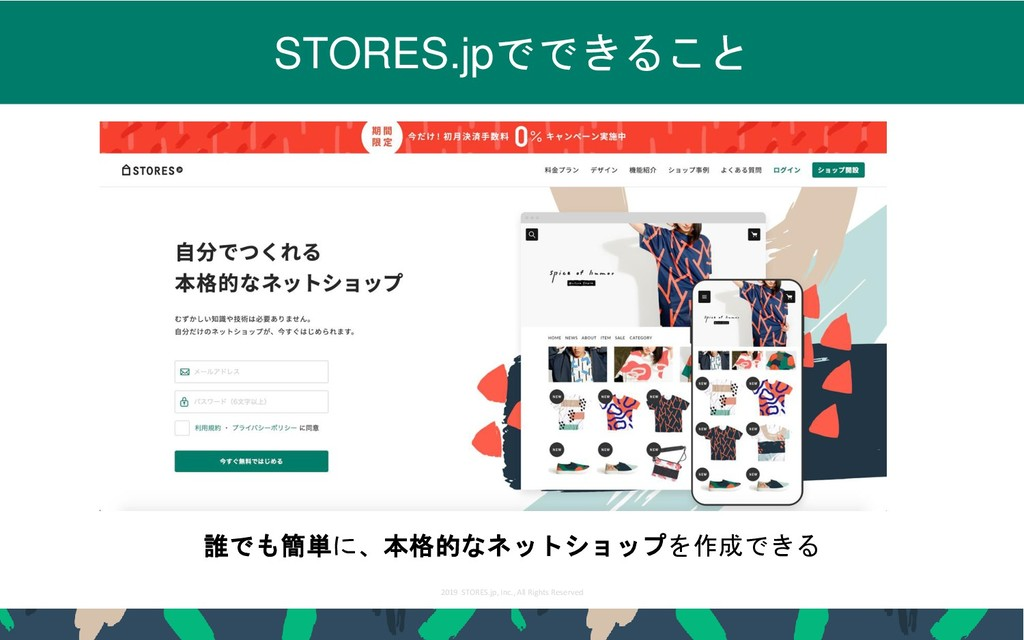 2019 STORES.jp, Inc., All Rights Reserved 5 STO...