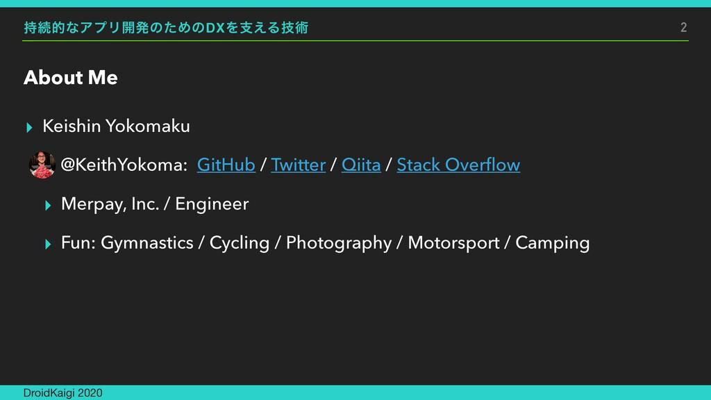 ଓతͳΞϓϦ։ൃͷͨΊͷDXΛࢧ͑Δٕज़ About Me ▸ Keishin Yokoma...