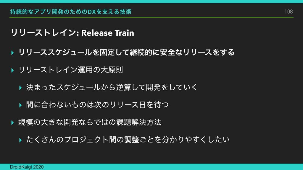 ଓతͳΞϓϦ։ൃͷͨΊͷDXΛࢧ͑Δٕज़ ϦϦʔετϨΠϯ: Release Train ▸...