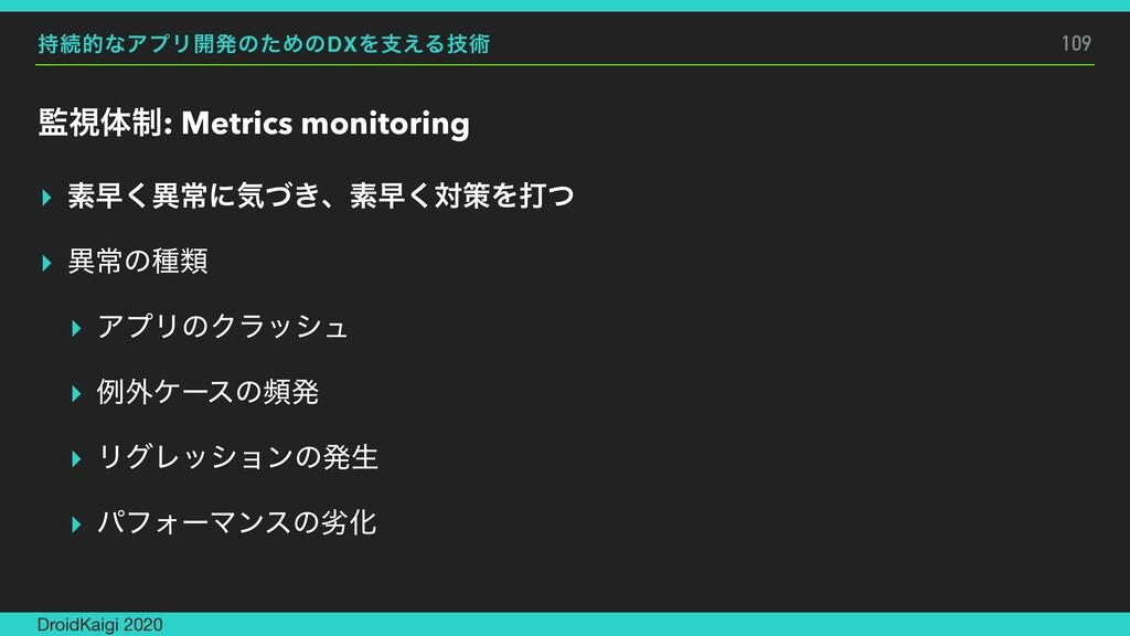 ଓతͳΞϓϦ։ൃͷͨΊͷDXΛࢧ͑Δٕज़ ࢹମ੍: Metrics monitoring ...