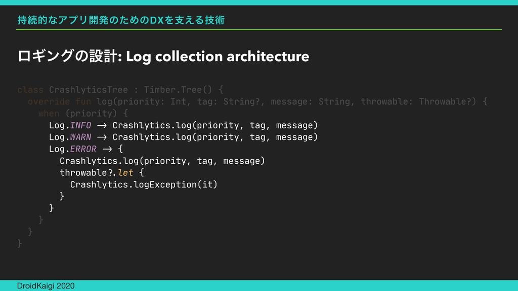 ଓతͳΞϓϦ։ൃͷͨΊͷDXΛࢧ͑Δٕज़ ϩΪϯάͷઃܭ: Log collection a...