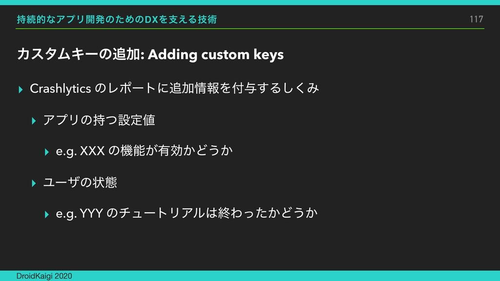ଓతͳΞϓϦ։ൃͷͨΊͷDXΛࢧ͑Δٕज़ ΧελϜΩʔͷՃ: Adding custom ...
