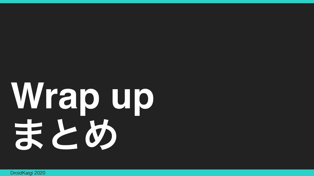 Wrap up ·ͱΊ DroidKaigi 2020
