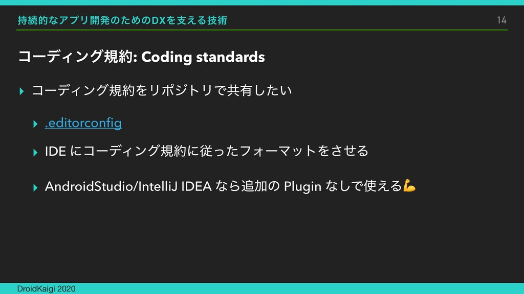 ଓతͳΞϓϦ։ൃͷͨΊͷDXΛࢧ͑Δٕज़ ίʔσΟϯάن: Coding standard...