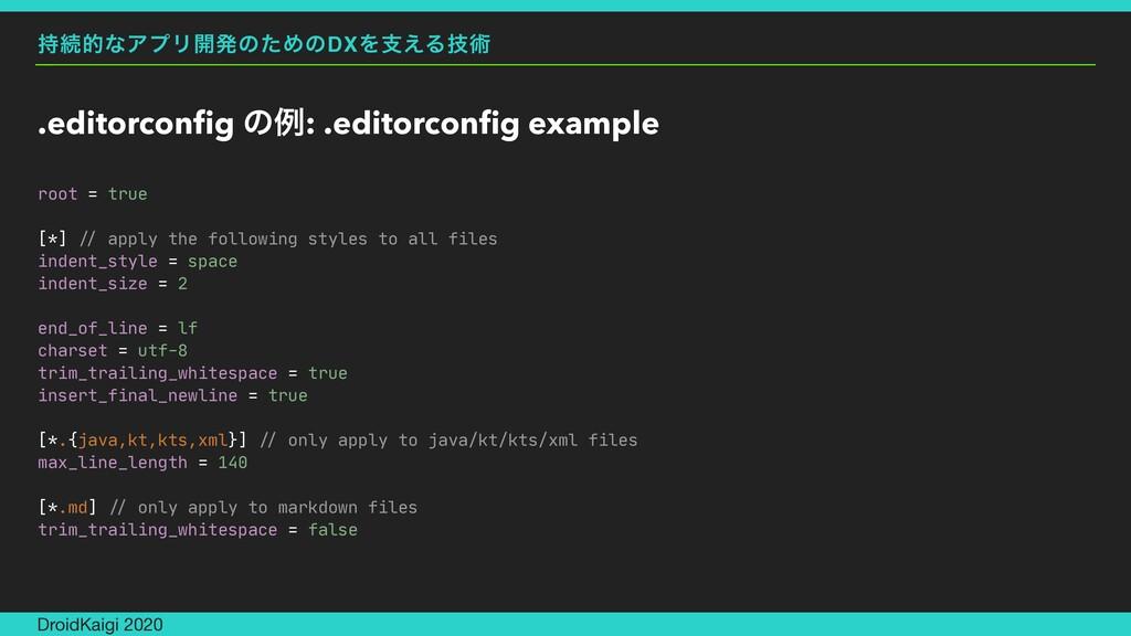 ଓతͳΞϓϦ։ൃͷͨΊͷDXΛࢧ͑Δٕज़ .editorconfig ͷྫ: .editorc...