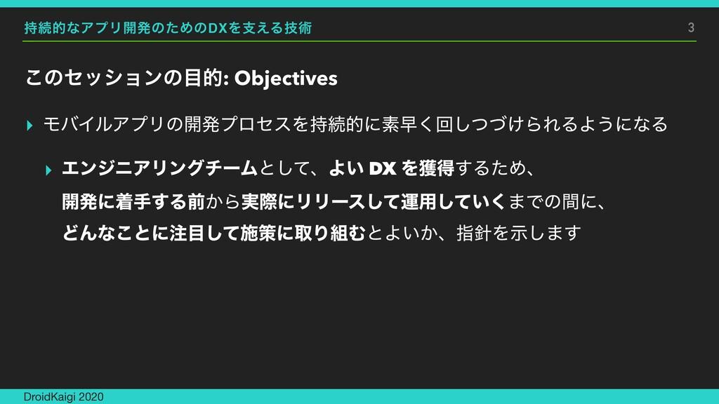ଓతͳΞϓϦ։ൃͷͨΊͷDXΛࢧ͑Δٕज़ ͜ͷηογϣϯͷత: Objectives ▸ ...