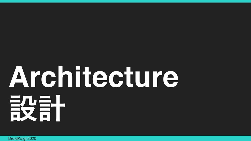 Architecture ઃܭ DroidKaigi 2020