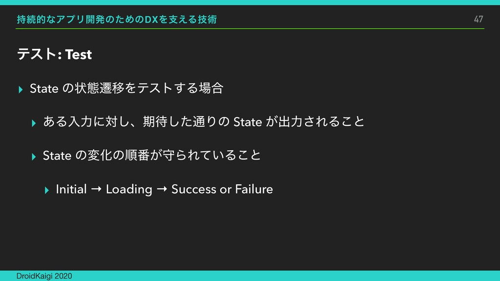 ଓతͳΞϓϦ։ൃͷͨΊͷDXΛࢧ͑Δٕज़ ςετ: Test ▸ State ͷঢ়ଶભҠΛς...