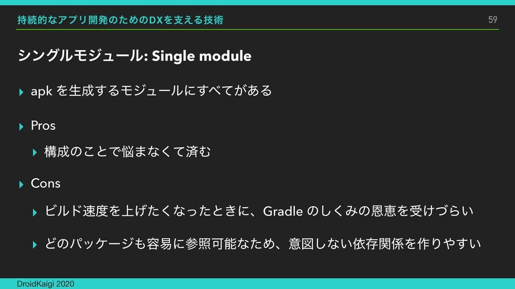 ଓతͳΞϓϦ։ൃͷͨΊͷDXΛࢧ͑Δٕज़ γϯάϧϞδϡʔϧ: Single module ...