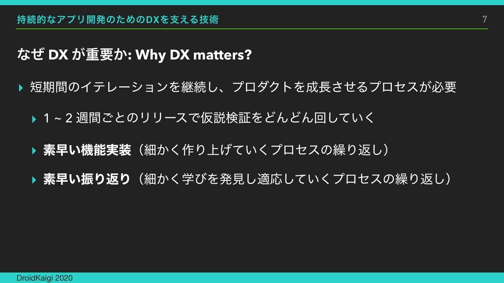 ଓతͳΞϓϦ։ൃͷͨΊͷDXΛࢧ͑Δٕज़ ͳͥ DX ͕ॏཁ͔: Why DX matter...