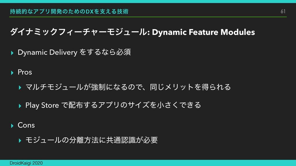 ଓతͳΞϓϦ։ൃͷͨΊͷDXΛࢧ͑Δٕज़ μΠφϛοΫϑΟʔνϟʔϞδϡʔϧ: Dynami...
