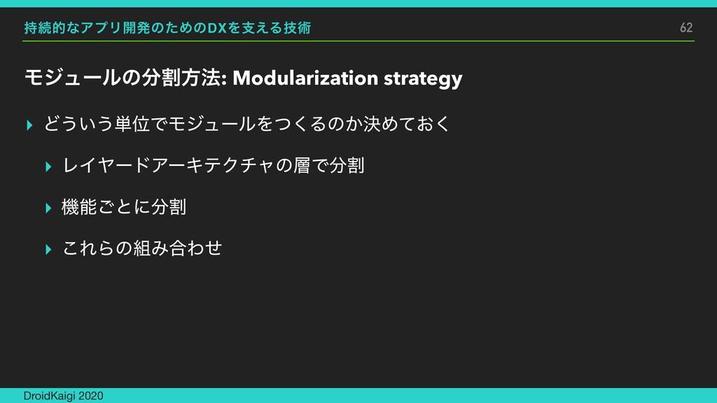 ଓతͳΞϓϦ։ൃͷͨΊͷDXΛࢧ͑Δٕज़ Ϟδϡʔϧͷׂํ๏: Modularizatio...