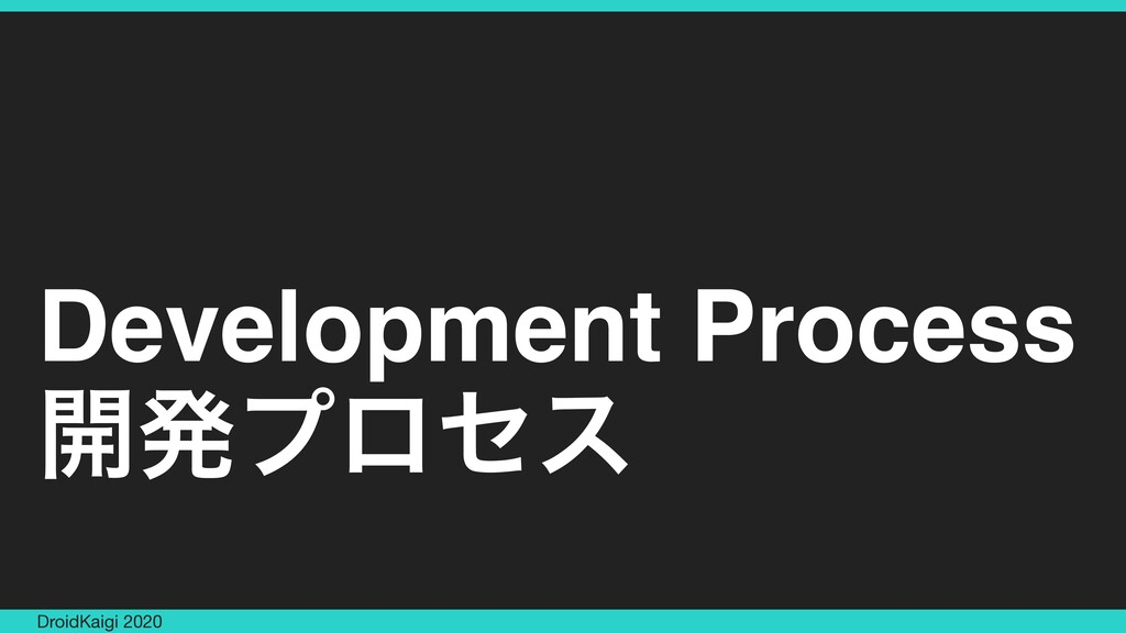Development Process ։ൃϓϩηε DroidKaigi 2020