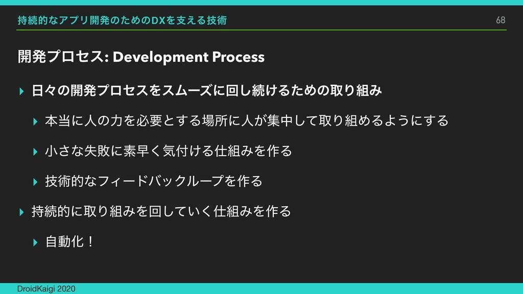 ଓతͳΞϓϦ։ൃͷͨΊͷDXΛࢧ͑Δٕज़ ։ൃϓϩηε: Development Proce...