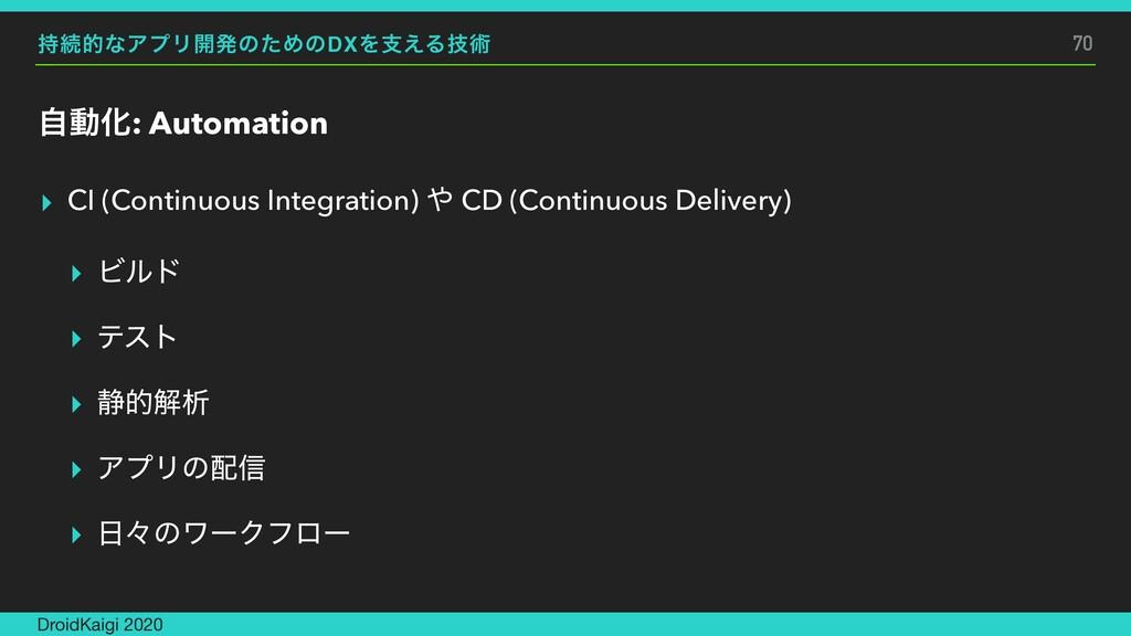 ଓతͳΞϓϦ։ൃͷͨΊͷDXΛࢧ͑Δٕज़ ࣗಈԽ: Automation ▸ CI (Con...