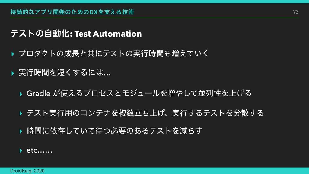 ଓతͳΞϓϦ։ൃͷͨΊͷDXΛࢧ͑Δٕज़ ςετͷࣗಈԽ: Test Automation ...