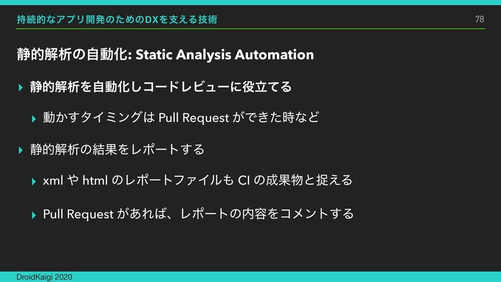 ଓతͳΞϓϦ։ൃͷͨΊͷDXΛࢧ͑Δٕज़ ੩తղੳͷࣗಈԽ: Static Analysis...