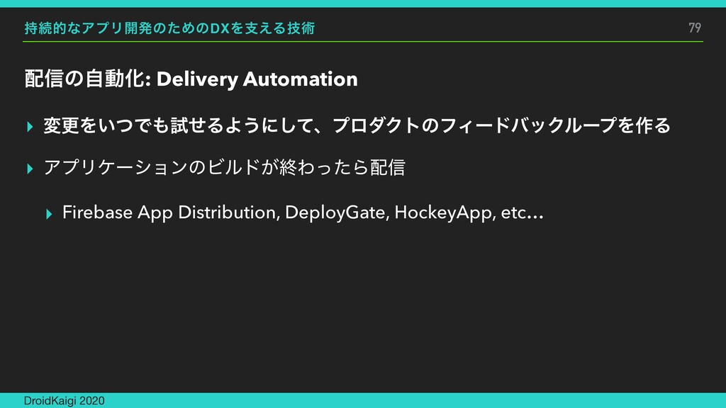 ଓతͳΞϓϦ։ൃͷͨΊͷDXΛࢧ͑Δٕज़ ৴ͷࣗಈԽ: Delivery Automati...