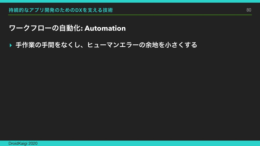 ଓతͳΞϓϦ։ൃͷͨΊͷDXΛࢧ͑Δٕज़ ϫʔΫϑϩʔͷࣗಈԽ: Automation ▸ ...