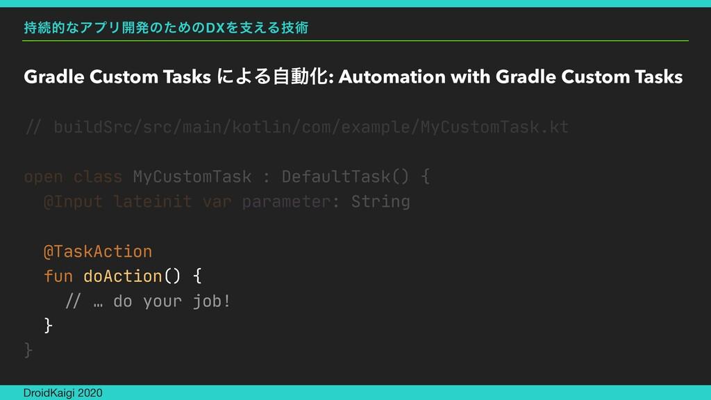 ଓతͳΞϓϦ։ൃͷͨΊͷDXΛࢧ͑Δٕज़ Gradle Custom Tasks ʹΑΔࣗಈ...